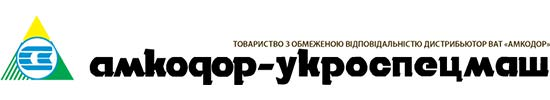 """ТОВ """"Амкодор-Укрспецмаш"""""""