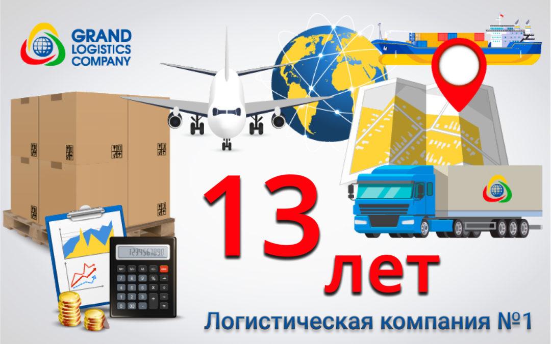 13 лет на рынке транспортных услуг — Grand Logistics Company