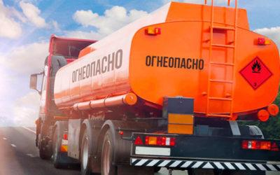 Перевезення небезпечних вантажів по Україні