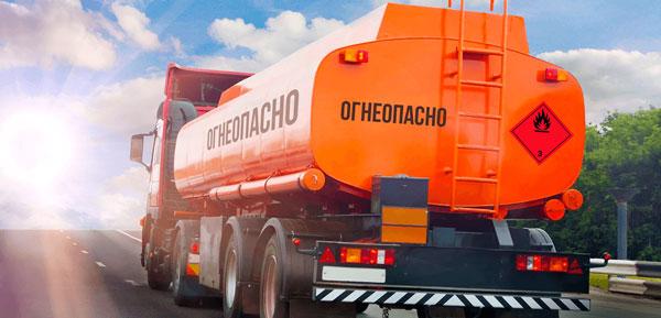 Перевозка опасных грузов по Украине