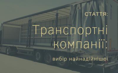 Транспортні компанії: вибір найнадійнішої