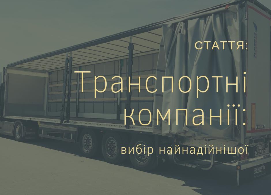 Транспортные компании: выбор самой надежной