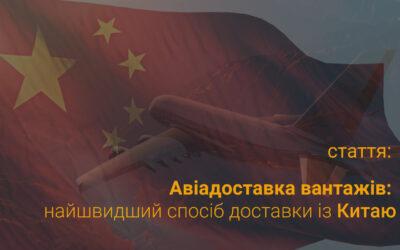 Авіадоставка - найшвидший спосіб доставки вантажу їх Китаю