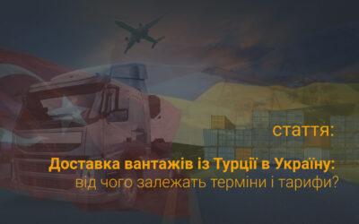 Доставка вантажів з Туреччини в Україну - від чого залежать терміни і тарифи