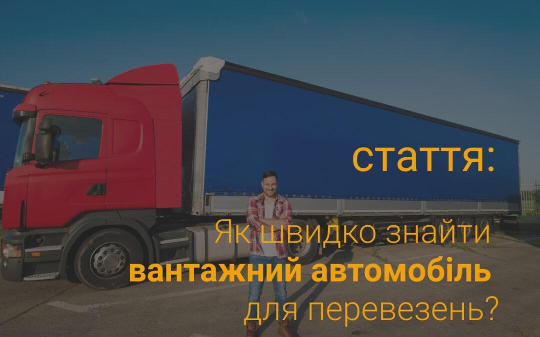 Як швидко знайти вантажний автомобіль для перевезення?