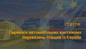 Перевозка товаров из Европы