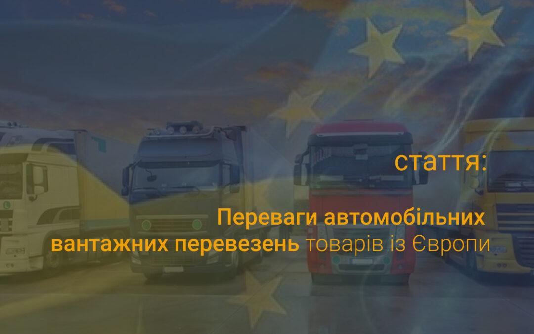 Переваги автомобільних вантажоперевезень товарів з Європи