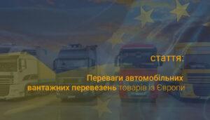грузовые перевозки из ЕС