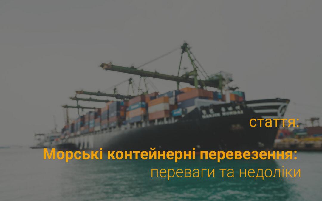 Морські контейнерні перевезення: переваги і недоліки