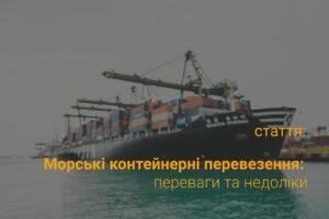 морская перевозка груза