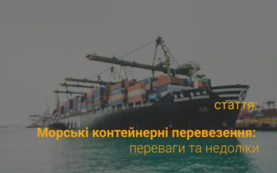 Морские контейнерные перевозки: преимущества и недостатки