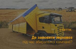 аренда зерновоза