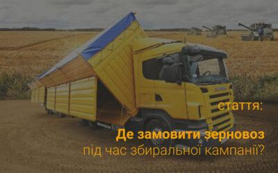 Де замовити зерновоз під час збиральної кампанії?