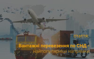 Вантажні перевезення по СНД - найпопулярніші напрямки