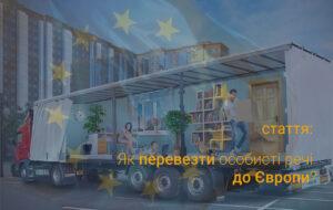 Перевезти вещи в ЕС