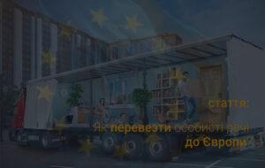 Заказать доставку вещей в ЕС