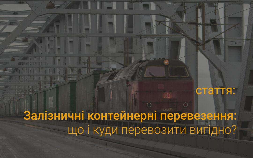 Залізничні контейнерні перевезення: що і куди перевозити вигідно?