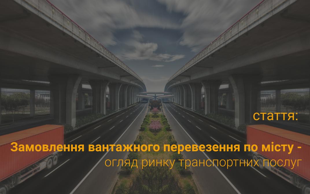 Замовити вантажне перевезення по місту - огляд ринку транспортних послуг