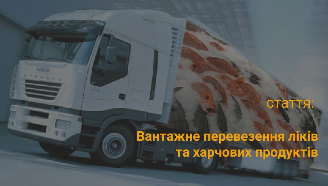 Як організувати вантажоперевезення ліків і харчових продуктів: вибір найоптимальнішого варіанту