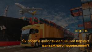 выбрать грузовую перевозку