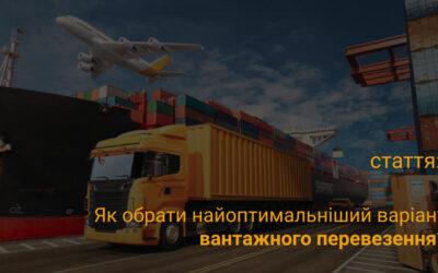 Как выбрать самый оптимальный вариант грузовой перевозки?