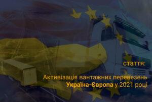 перевозка груза Украина-Европа