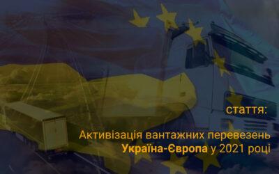 Активизация грузовых перевозок Украина-Европа в 2021 году