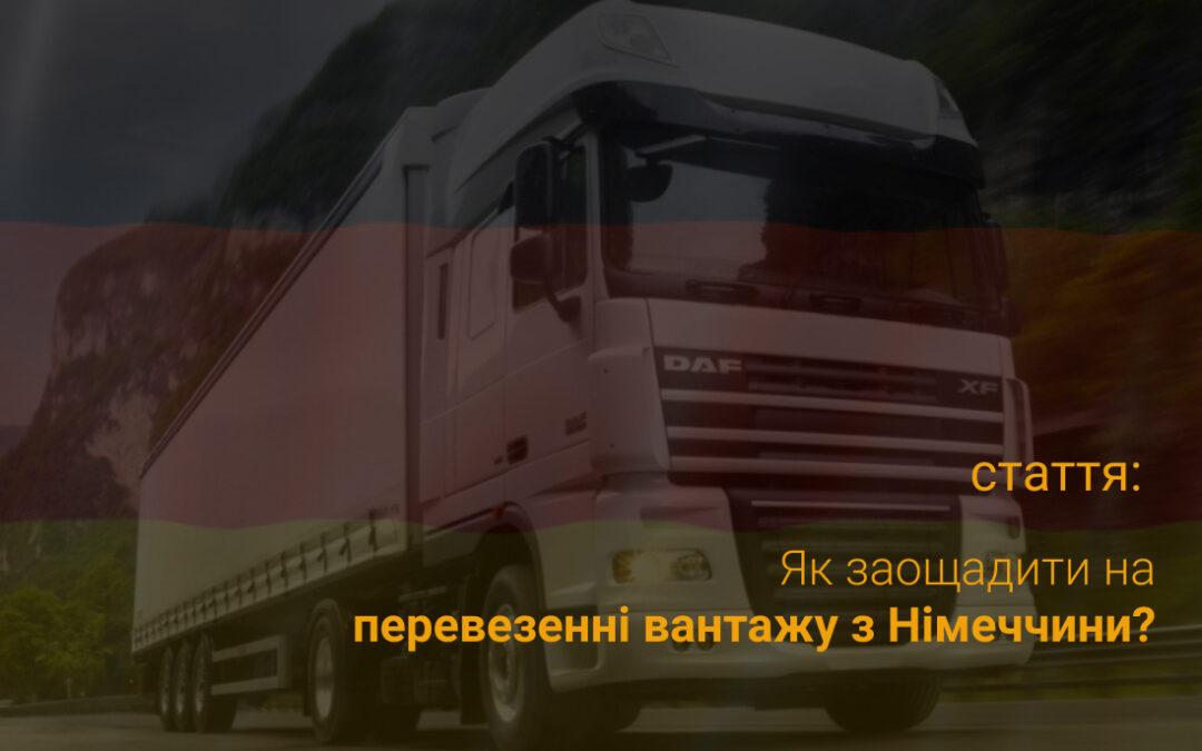 Як заощадити на перевезенні вантажу з Німеччини?