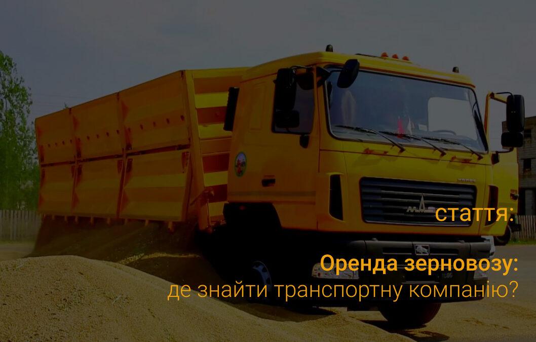 Оренда зерновозу: де знайти надійну транспортну компанію?