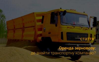 Аренда зерновоза: где найти надежную транспортную компанию?