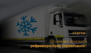 Рефрижераторні перевезення