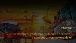 оформление договора с транспортной компанией