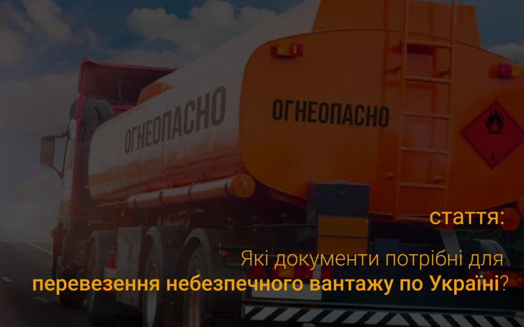 Які документи потрібні для перевезення небезпечного вантажу по Україні?
