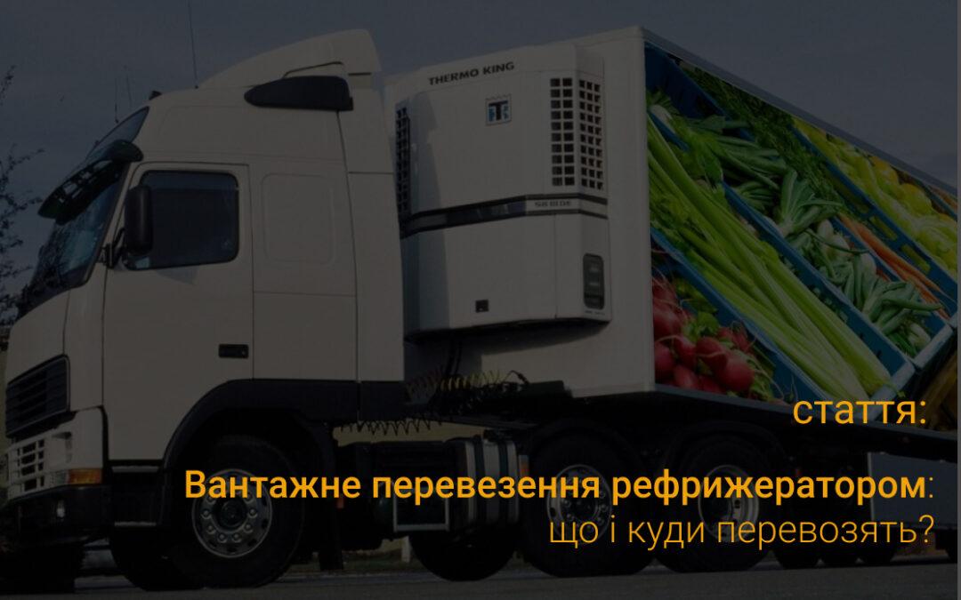 Вантажне перевезення рефрижератором: що і куди перевозять?