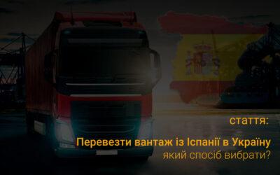 Перевезти вантаж з Іспанії в Україну: який спосіб вибрати?