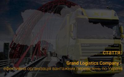 Grand Logistics Company - ефективна організація вантажного перевезення по Україні